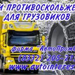 Цепи противоскольжения на колеса грузовиков