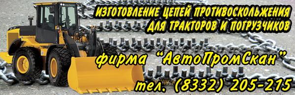 Шипованные цепи для тракторов и погрузчиков