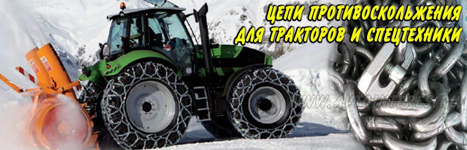 Купить цепи на колеса в Кирове