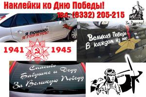 Наклейки на авто ко Дню Победы