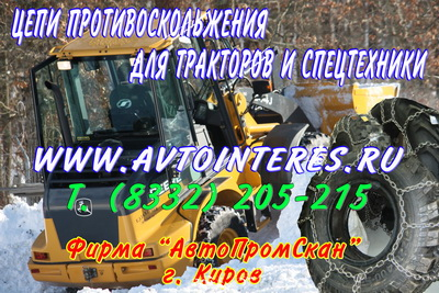 Цепи на погрузчики и трактора