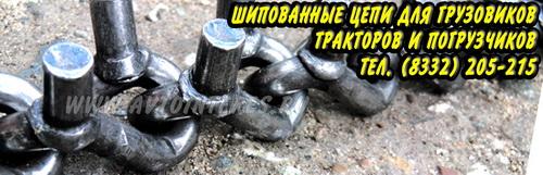 Шипованные цепи для грузовиков и тракторов